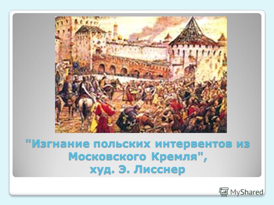 Изгнание польских интервентов из Московского Кремля, худ. Э. Лисснер