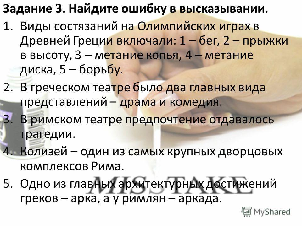 Задание 2. Соедините имена богов Древнегреческого Олимпа с их «двойниками» у Древних римлян. 1. Зевс 1. Юнона 2. Арес 2. Меркурий 3. Гера 3. Марс 4. Афина 4. Вакх 5. Гермес 5. Венера 6. Афродита 6. Юпитер 7. Дионис 7. Минерва