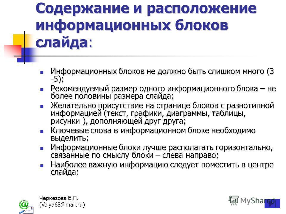 Черкезова Е.П. (Volya68@mail.ru) Содержание и расположение информационных блоков слайда: Информационных блоков не должно быть слишком много (3 -5); Информационных блоков не должно быть слишком много (3 -5); Рекомендуемый размер одного информационного