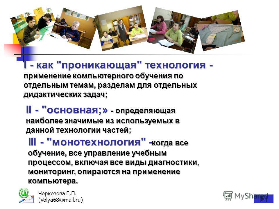 Черкезова Е.П. (Volya68@mail.ru) I - как