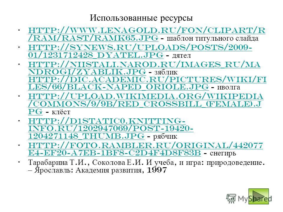 Использованные ресурсы http://www.lenagold.ru/fon/clipart/r /ram/rast/ramk65. jpg - шаблон титульного слайдаhttp://www.lenagold.ru/fon/clipart/r /ram/rast/ramk65. jpg http://synews.ru/uploads/posts/2009- 01/1231712428_dyatel.jpg - дятелhttp://synews.