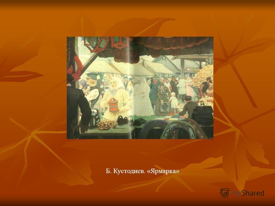 Б. Кустодиев. «Ярмарка»