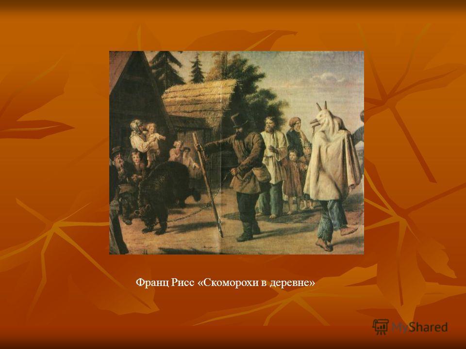 Франц Рисс «Скоморохи в деревне»