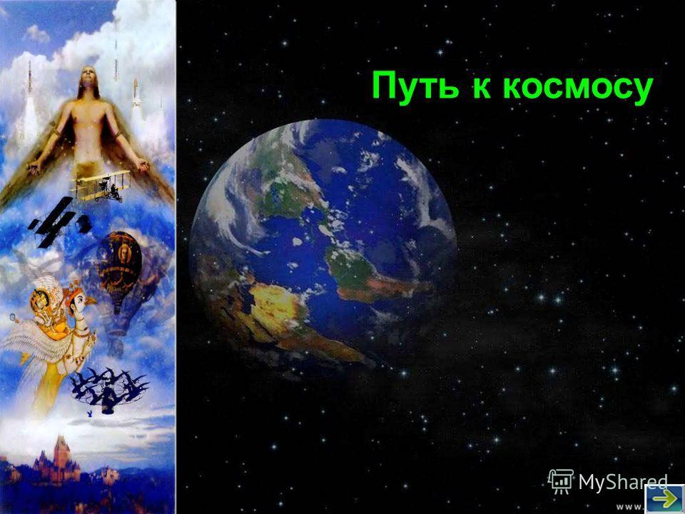 Путь к космосу
