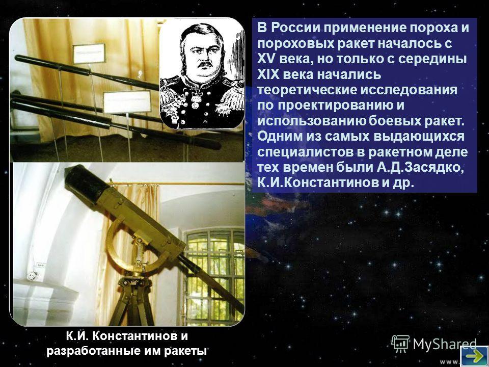 В России применение пороха и пороховых ракет началось с ХV века, но только с середины ХIX века начались теоретические исследования по проектированию и использованию боевых ракет. Одним из самых выдающихся специалистов в ракетном деле тех времен были