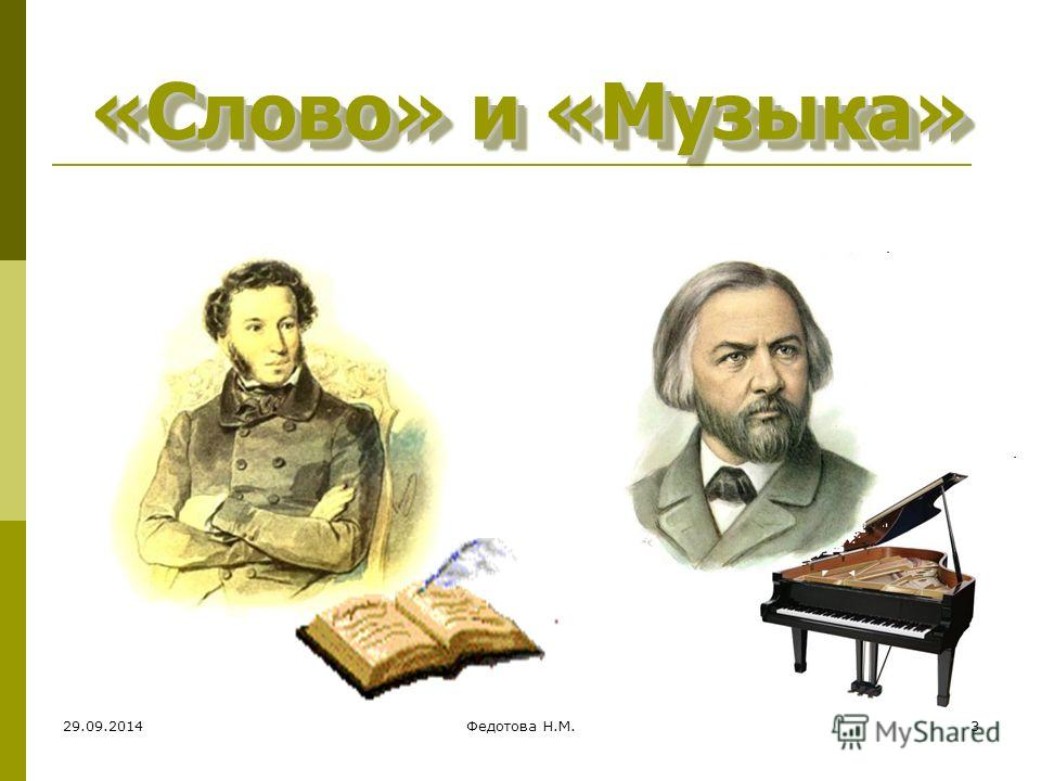 «Слово» и «Музыка» 29.09.20143Федотова Н.М.