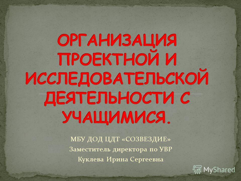 МБУ ДОД ЦДТ «СОЗВЕЗДИЕ» Заместитель директора по УВР Куклева Ирина Сергеевна