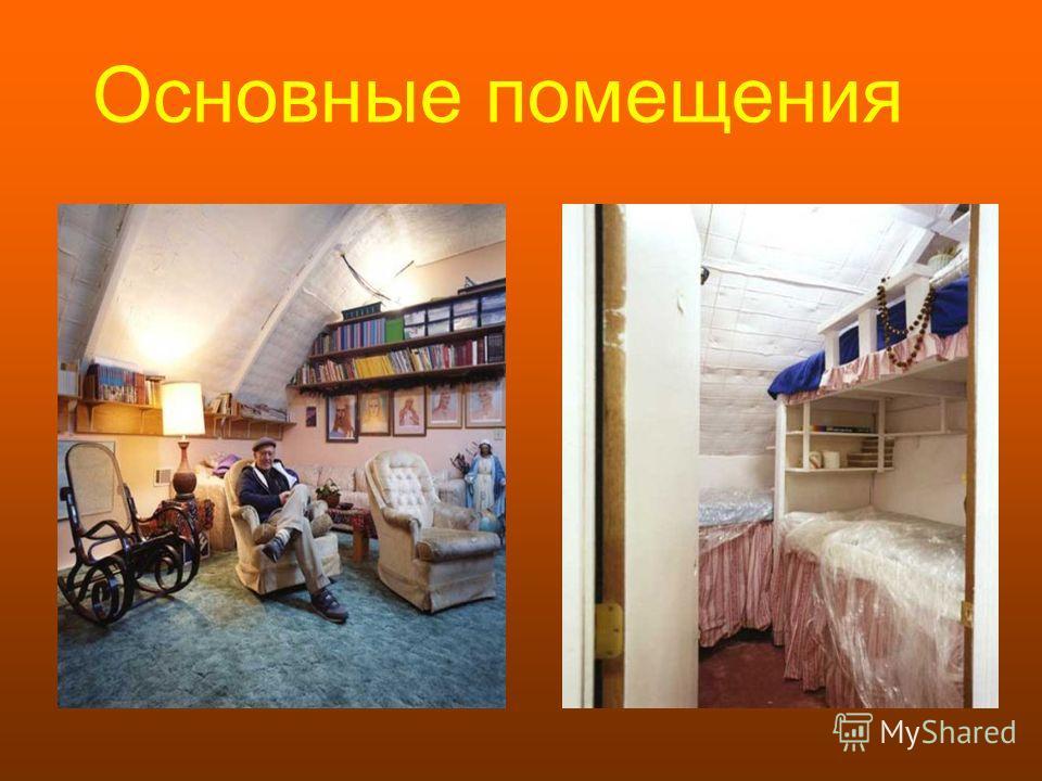 Основные помещения