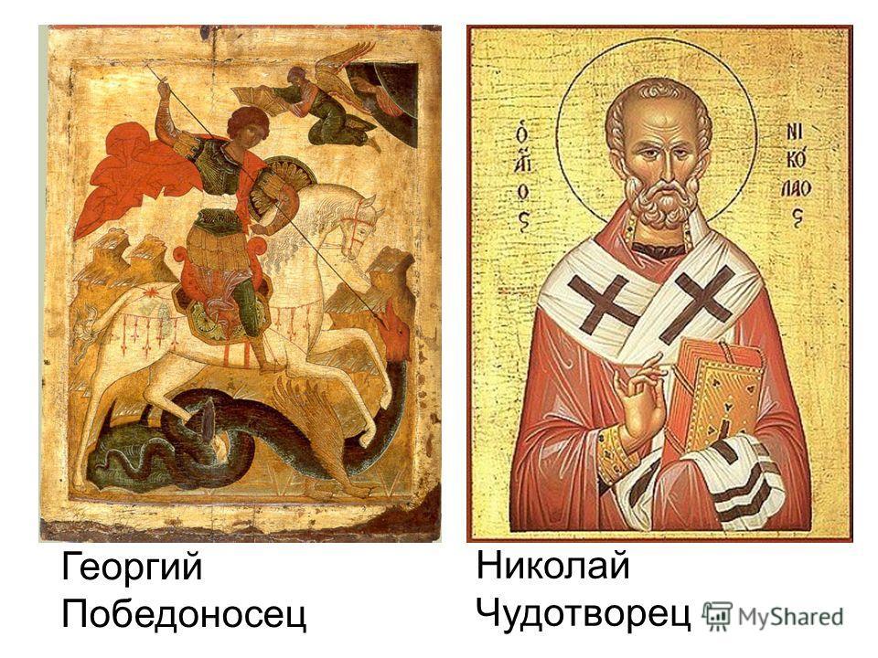 Георгий Победоносец Николай Чудотворец