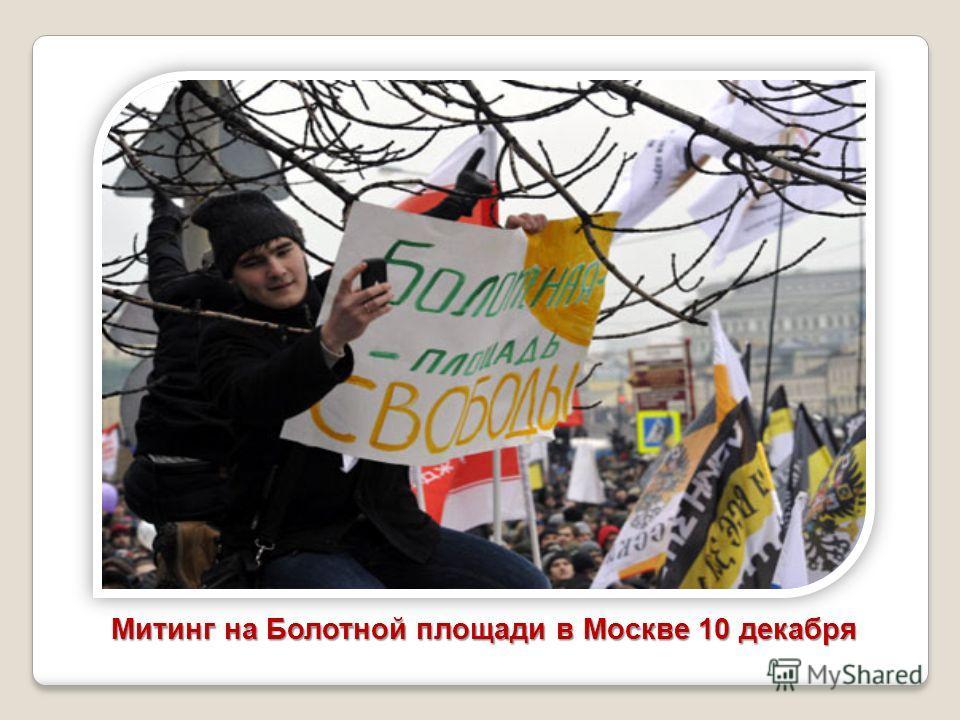 Митинг на Болотной площади в Москве 10 декабря