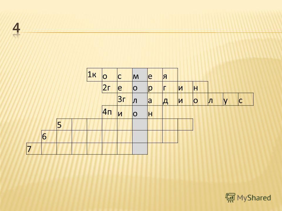 1 к осмия 2 георгин 3 гладиолус 4 п ион 5 6 7