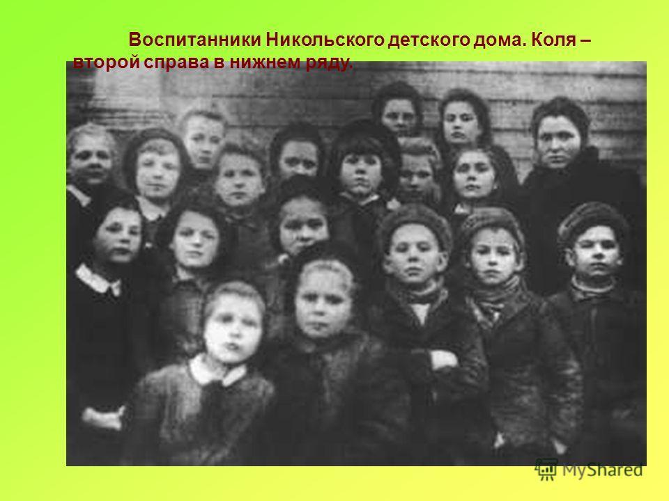 Воспитанники Никольского детского дома. Коля – второй справа в нижнем ряду.