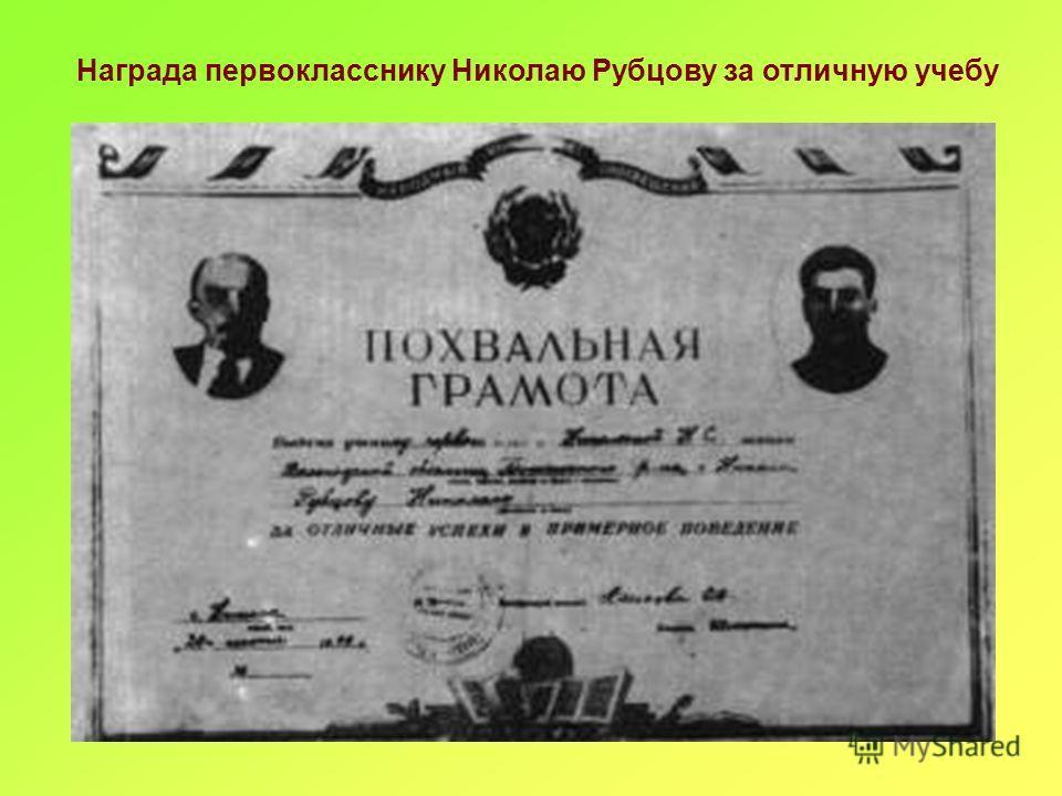 Награда первокласснику Николаю Рубцову за отличную учебу