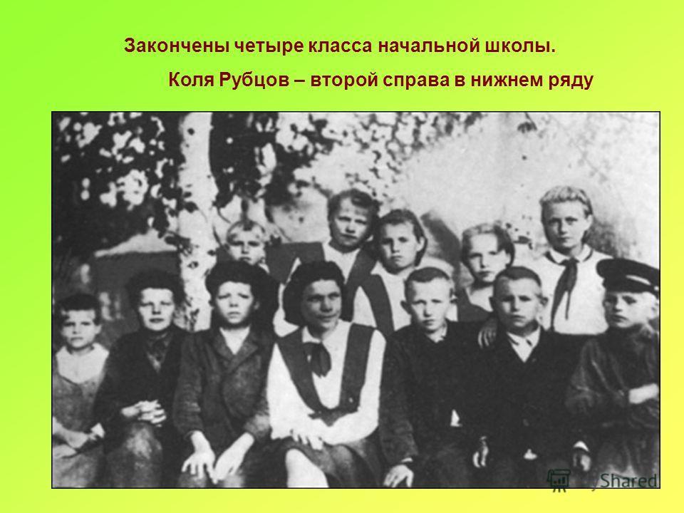 Закончены четыре класса начальной школы. Коля Рубцов – второй справа в нижнем ряду
