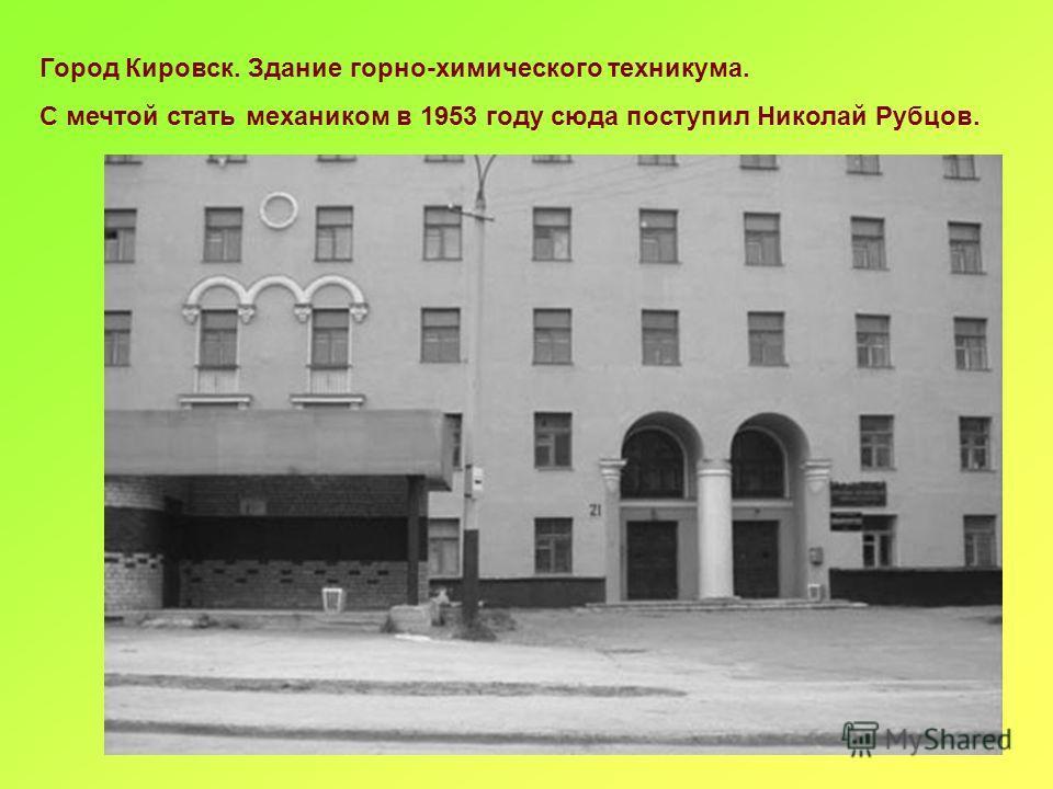 Город Кировск. Здание горно-химического техникума. С мечтой стать механиком в 1953 году сюда поступил Николай Рубцов.