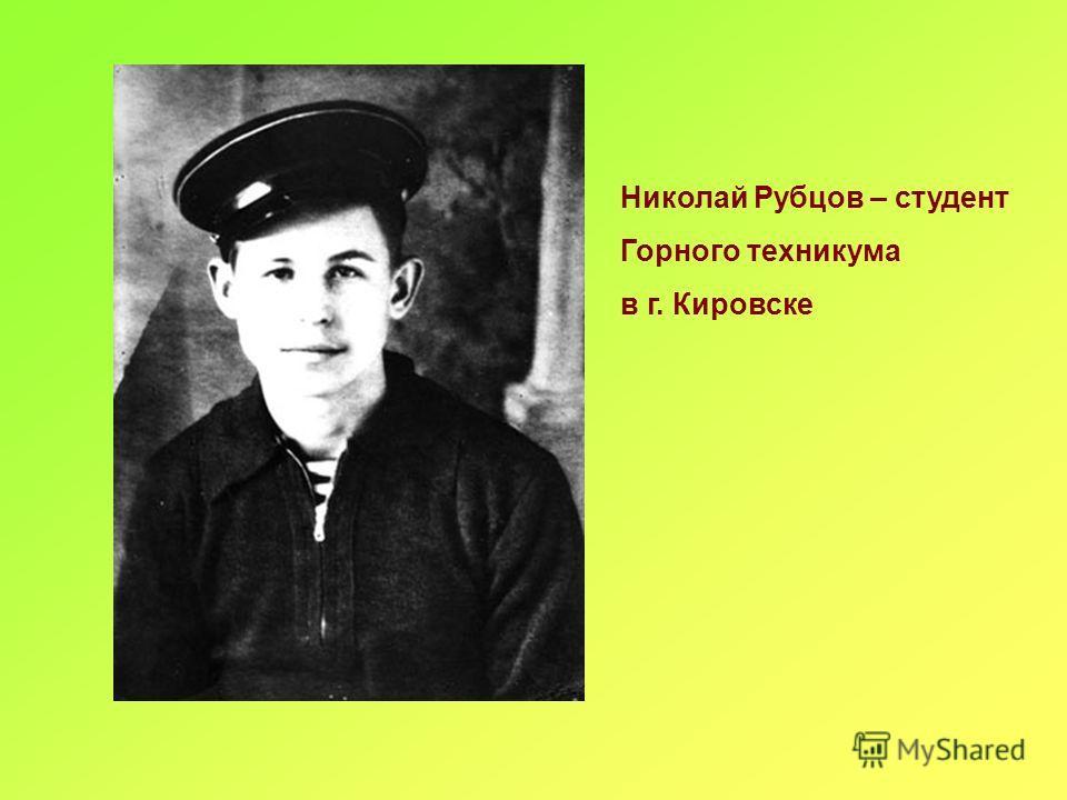 Николай Рубцов – студент Горного техникума в г. Кировске