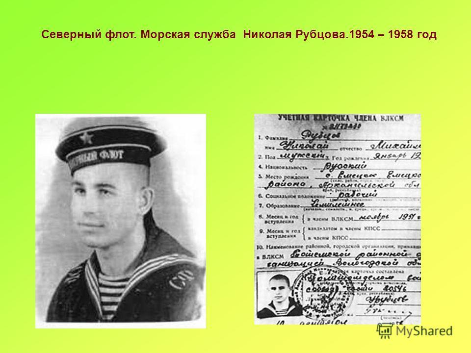 Северный флот. Морская служба Николая Рубцова.1954 – 1958 год