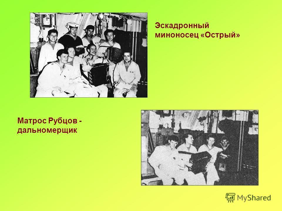 Эскадронный миноносец «Острый» Матрос Рубцов - дальномерщик