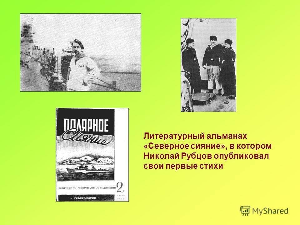Литературный альманах «Северное сияние», в котором Николай Рубцов опубликовал свои первые стихи