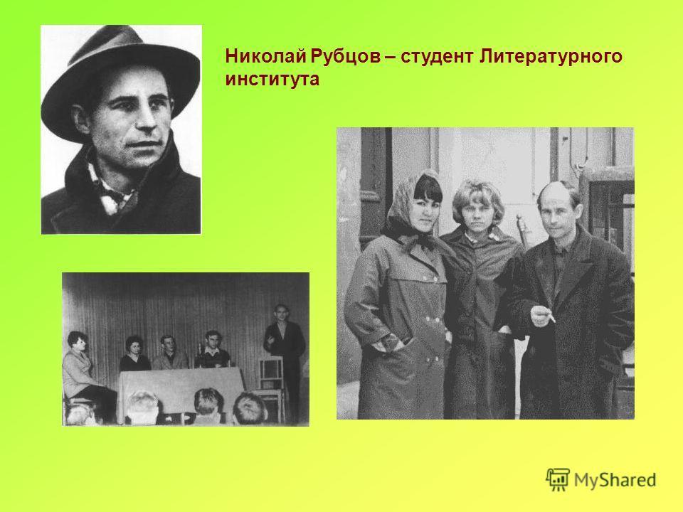 Николай Рубцов – студент Литературного института