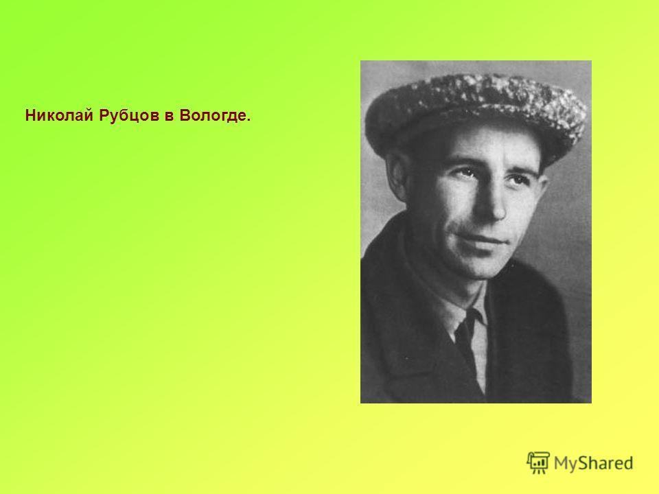 Николай Рубцов в Вологде.