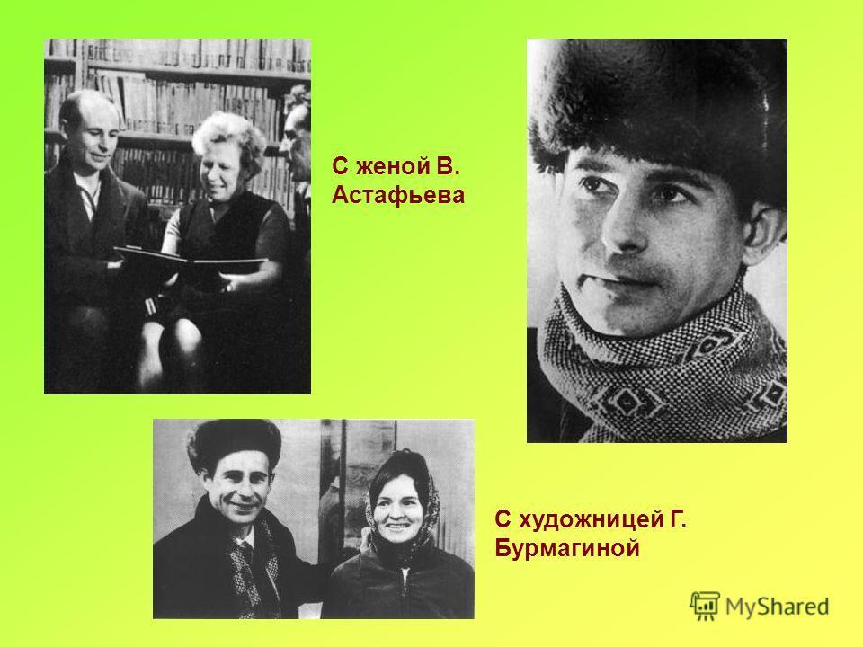С женой В. Астафьева С художницей Г. Бурмагиной