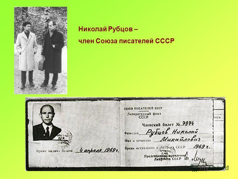 Николай Рубцов – член Союза писателей СССР