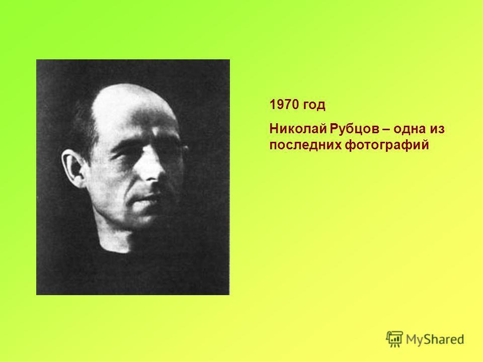 1970 год Николай Рубцов – одна из последних фотографий