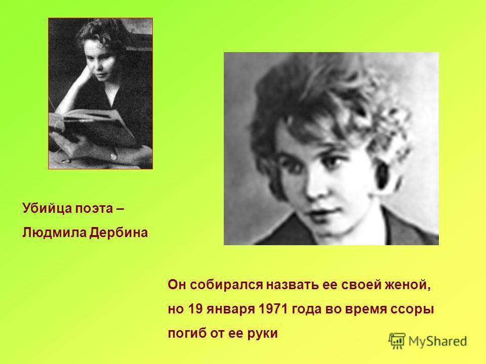 Убийца поэта – Людмила Дербина Он собирался назвать ее своей женой, но 19 января 1971 года во время ссоры погиб от ее руки