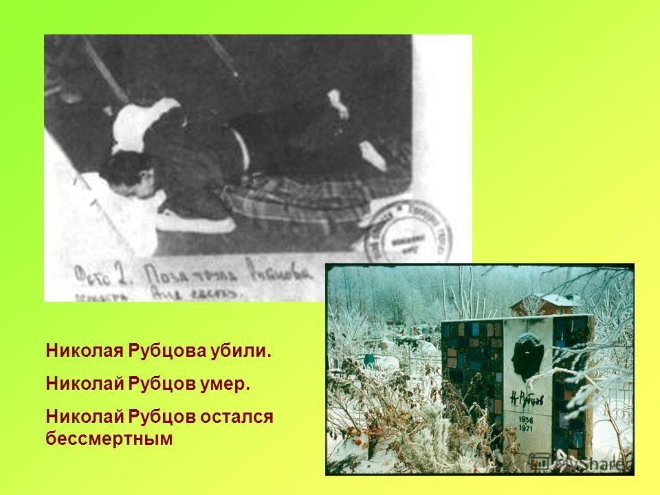 Николая Рубцова убили. Николай Рубцов умер. Николай Рубцов остался бессмертным