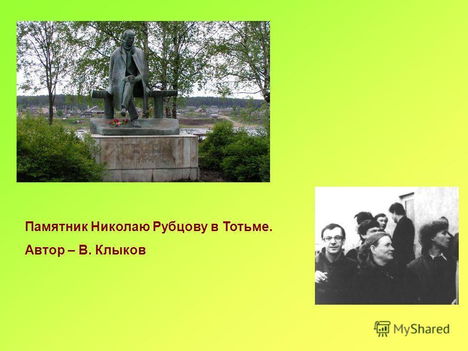 Памятник Николаю Рубцову в Тотьме. Автор – В. Клыков