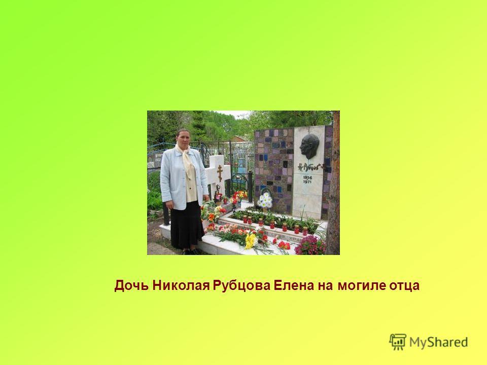 Дочь Николая Рубцова Елена на могиле отца