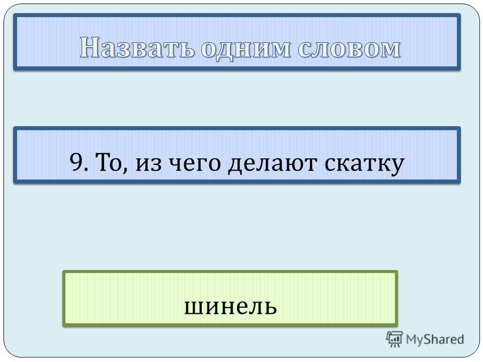 Телепова Наталья Владимировна Майорова Ольга Александровна шинель 9. То, из чего делают скатку