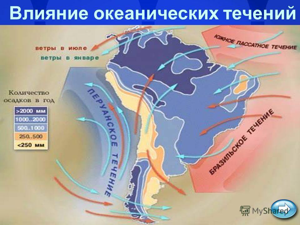 Влияние океанических течений
