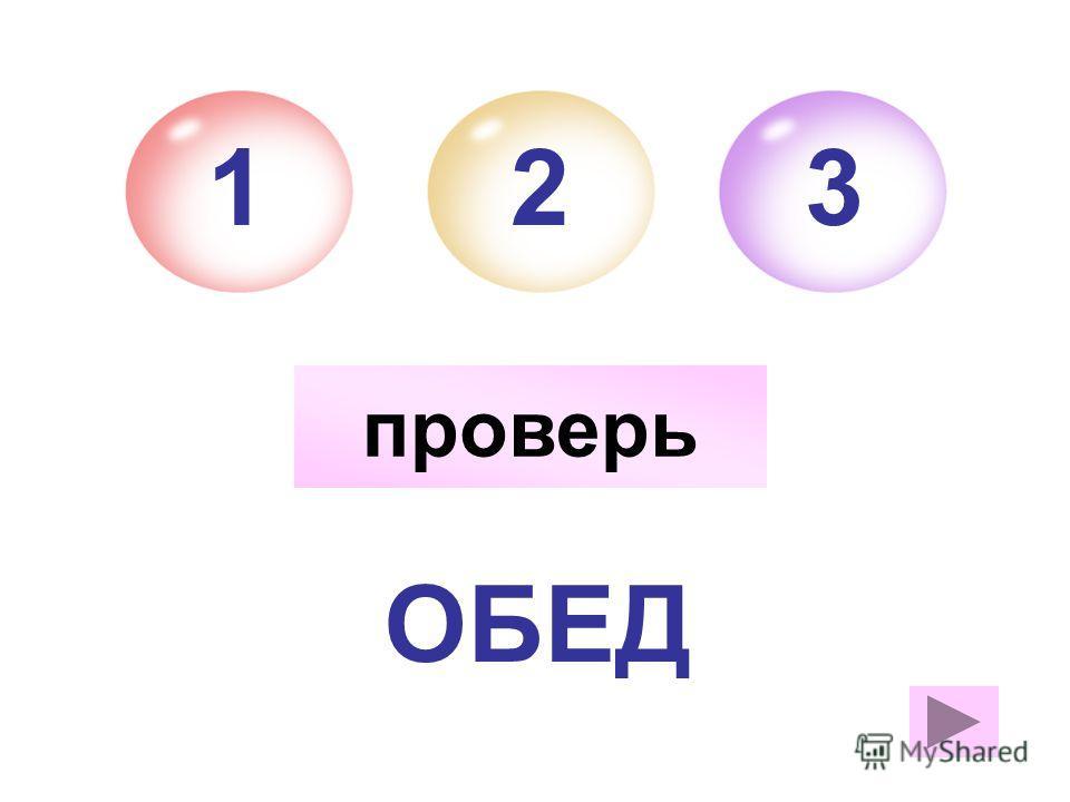 ОБЕД 21 м.р. 3 проверь