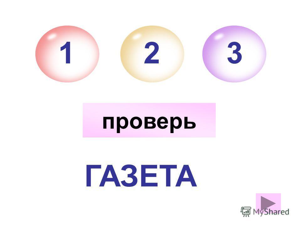 ГАЗЕТА 213 ж.р. а проверь