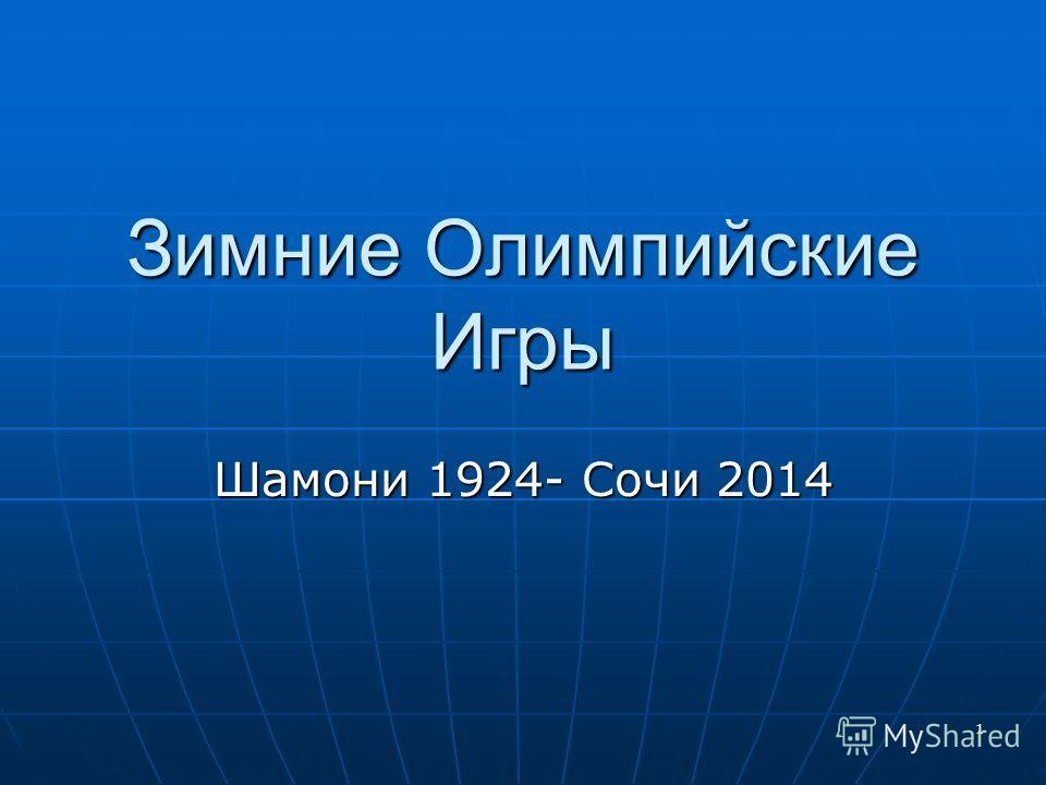 Зимние Олимпийские Игры Шамони 1924- Сочи 2014 1