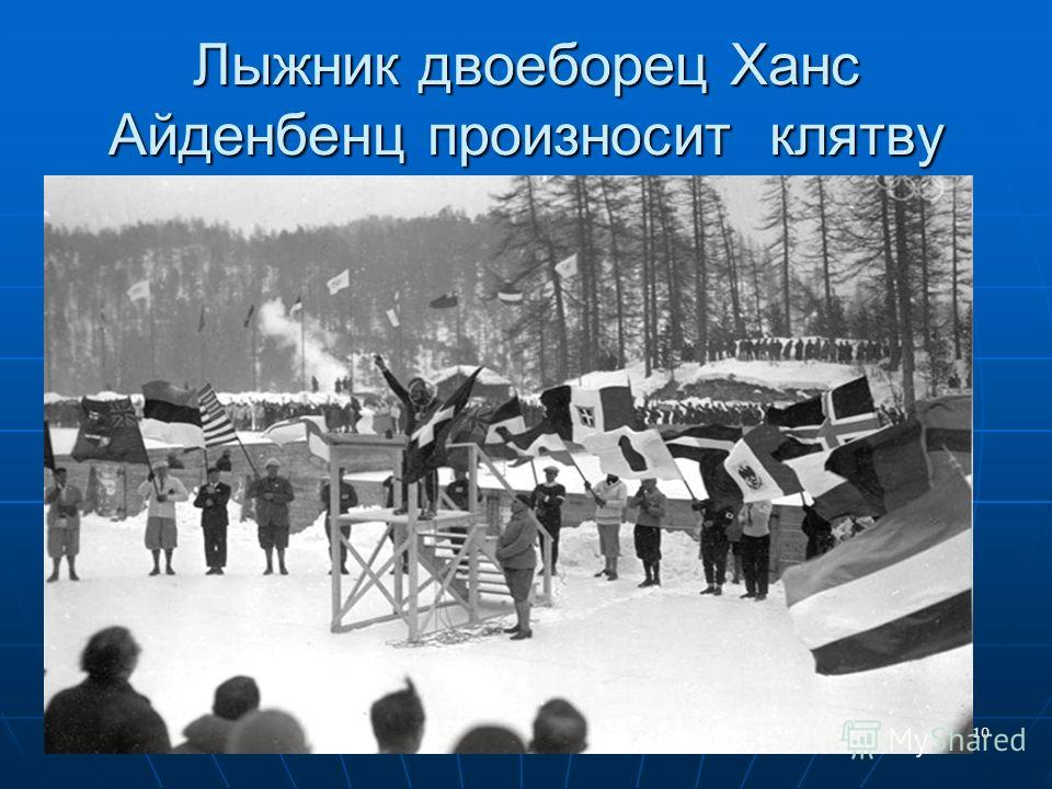 Лыжник двоеборец Ханс Айденбенц произносит клятву 10