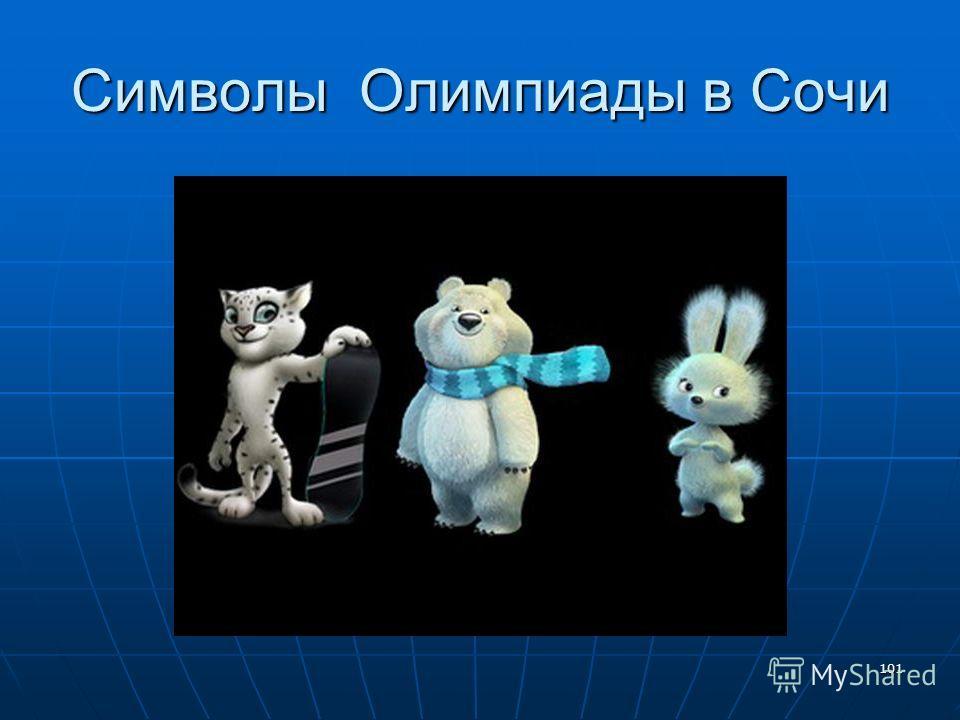Символы Олимпиады в Сочи 101