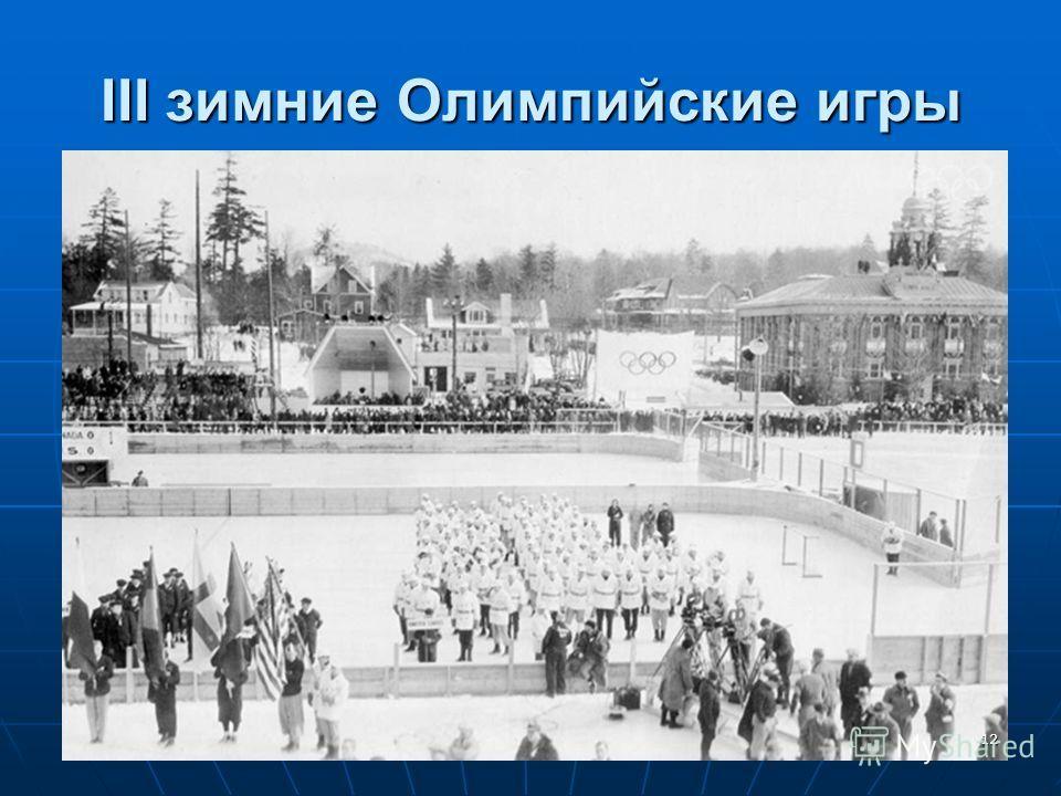III зимние Олимпийские игры 12