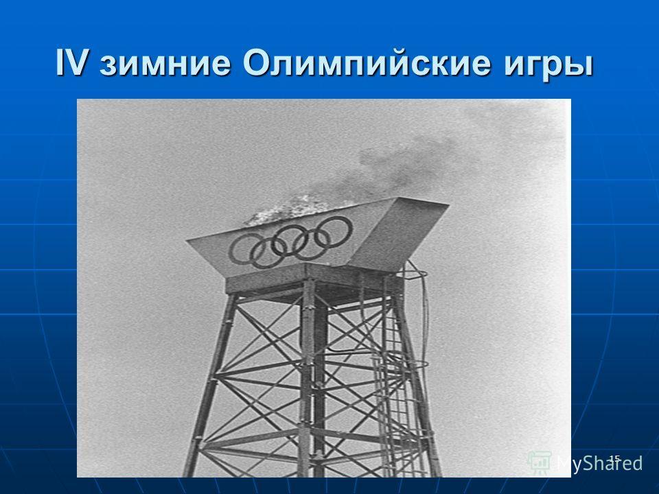 IV зимние Олимпийские игры IV зимние Олимпийские игры 15