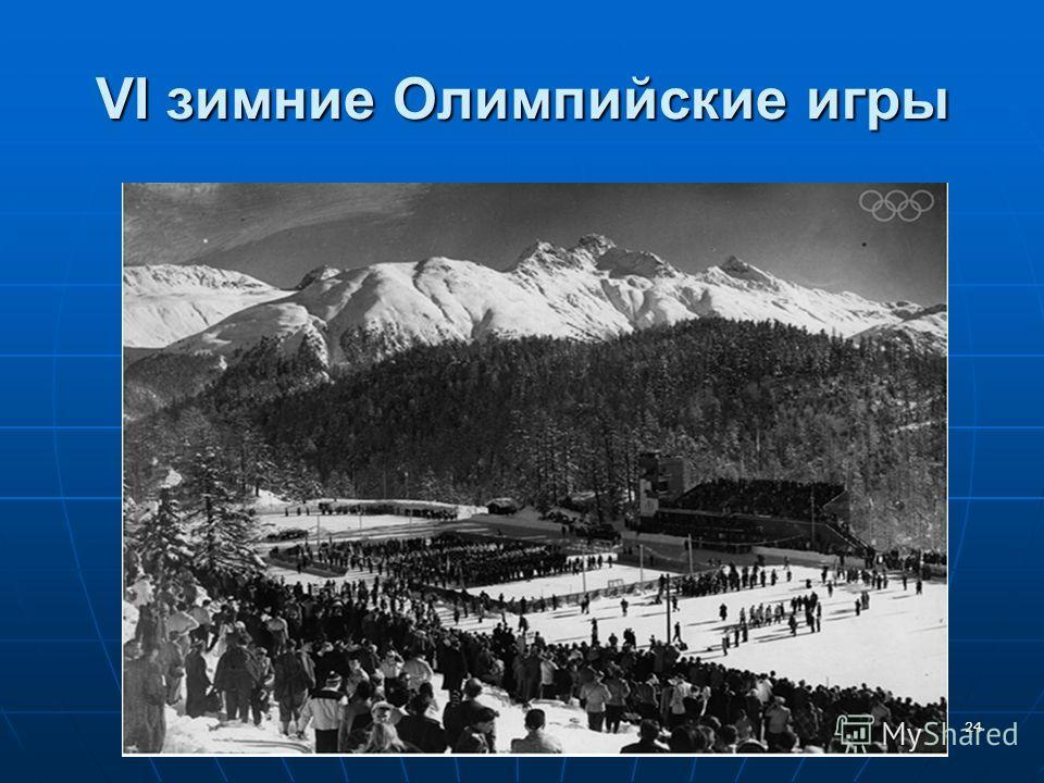 VI зимние Олимпийские игры 24