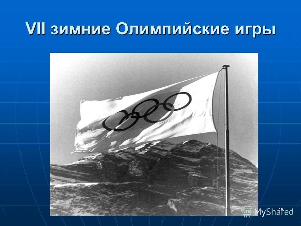 VII зимние Олимпийские игры 28