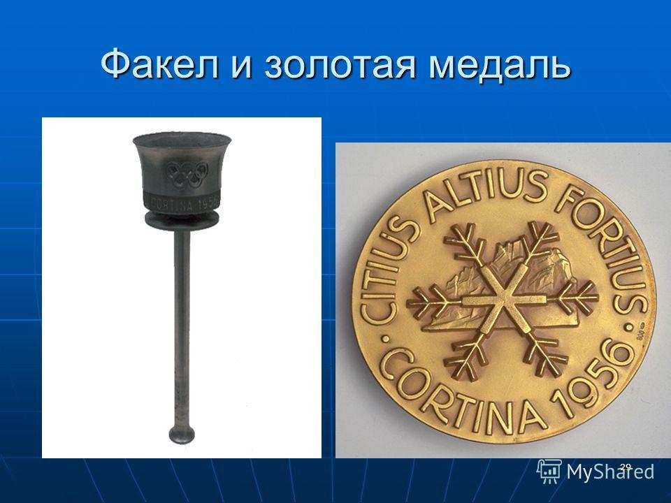 Факел и золотая медаль 29