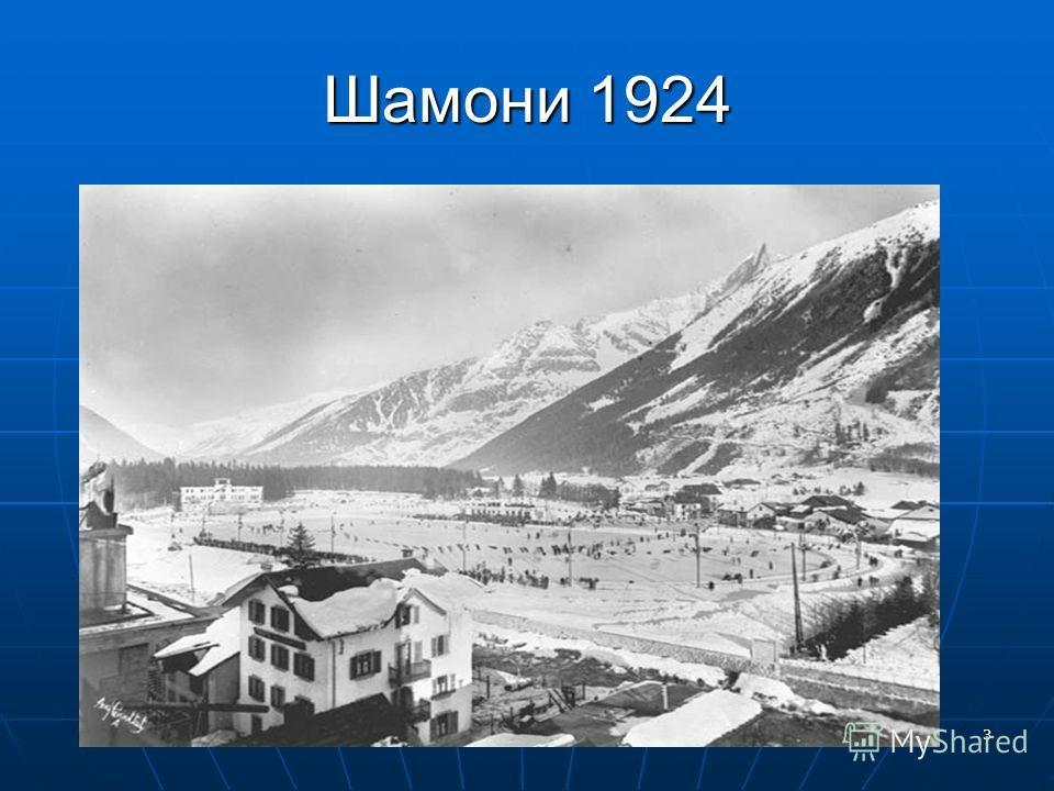 Шамони 1924 3