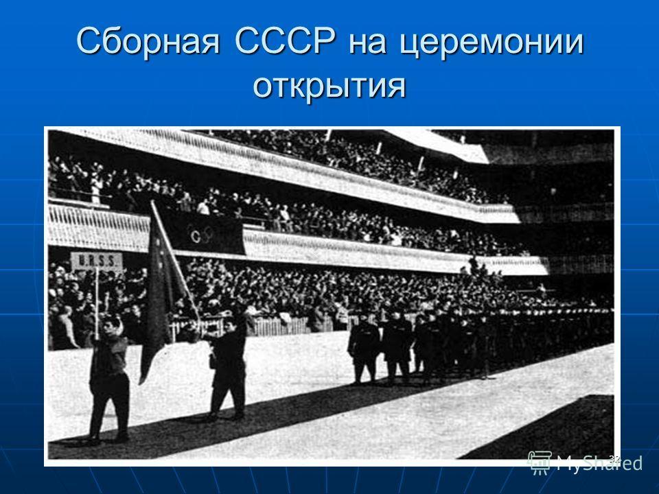 Сборная СССР на церемонии открытия 32
