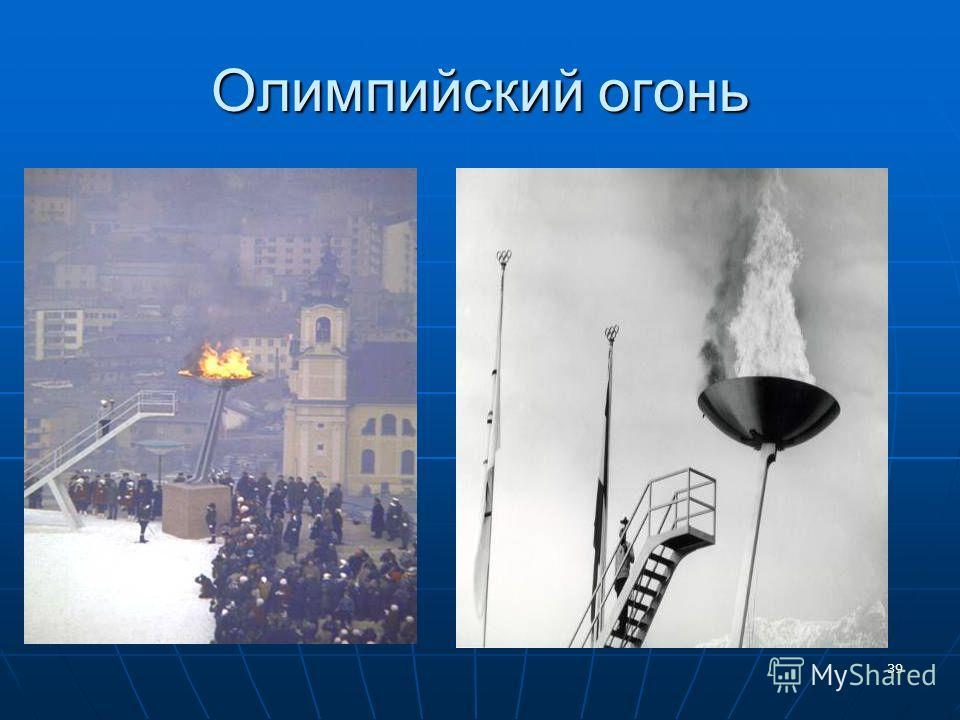 Олимпийский огонь 39