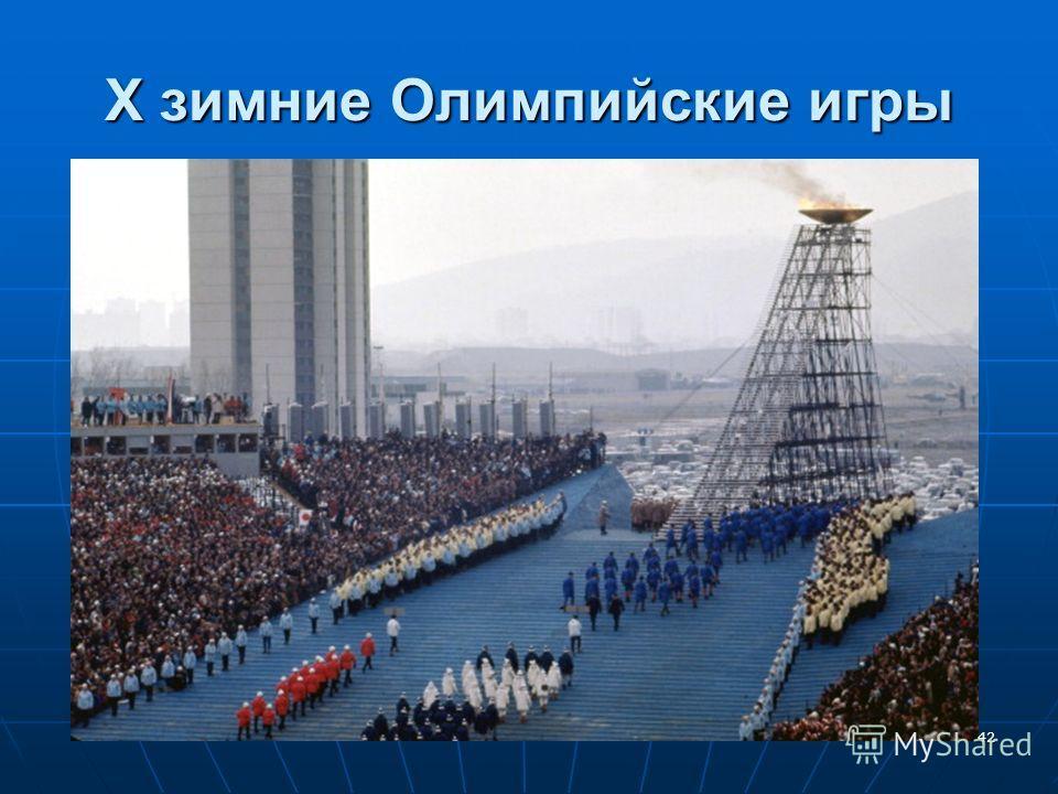 Х зимние Олимпийские игры 42