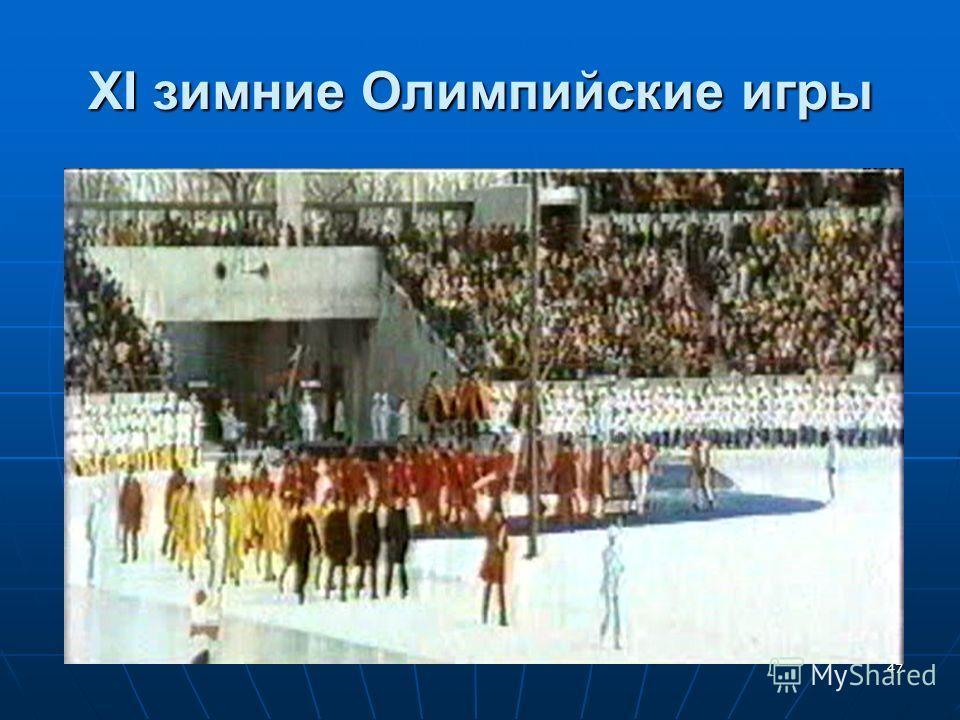 XI зимние Олимпийские игры 47
