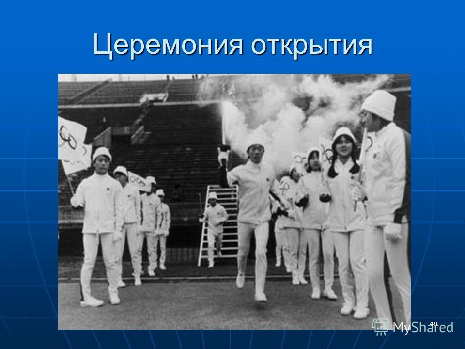 Церемония открытия 48